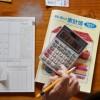 家計簿の管理方法を見直し中…。18項目は多過ぎでしょうか?