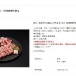 群馬県榛東村「上州牛焼肉セット1㎏」!1日限定8セットは激戦必至です!