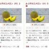 茨城県鹿嶋市「タカミメロン小5個」!メロン大好きな子どものために申込みです