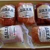 鳥取県北栄町「大阿蘇ハムセット」!1.3kgの大ボリューム!夏野菜と一緒に味わいます