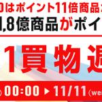 ヤフー!「いい買物週間」でポイントが最大23倍!『ロハコ』デビューしてみました