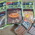 ボリュームたっぷり!ジンギスカンセット!北海道浦幌町へ5千円寄附しました