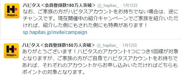 hapitas_twitter